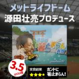 【鶏好きにおすすめ】源田選手プロデュース「箸とまらん弁当」食べたレビュー!