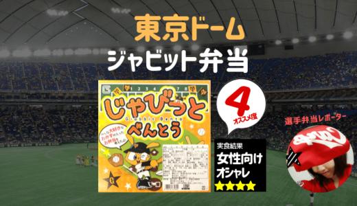 【女性におすすめ】東京ドームのジャビット弁当を実食レビュー!