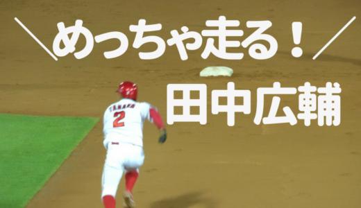 1塁ランナー田中広輔はめちゃくちゃ走る!