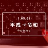 平成→令和。今思うことを書いておく。