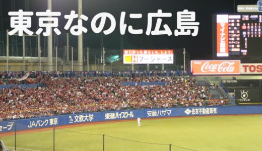 神宮球場がめっちゃ広島で感動した日