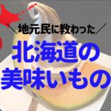 北海道・地元民が教えてくれた美味しいものを紹介!札幌ドーム・食い倒れグルメ旅行記