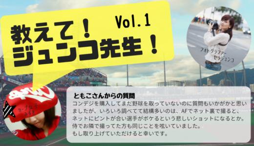 【教えて!ジュンコ先生!vol.1】ネット裏で写真を撮るとネットにピントが当たって、選手がボケてしまいます。(野球観戦写真講座)
