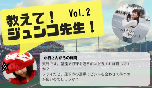 【教えて!ジュンコ先生!vol.2】望遠で打球を追うにはどうしたらいいの?(野球観戦写真講座)