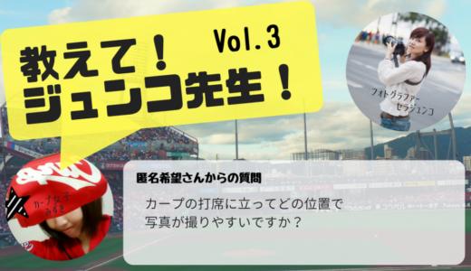 【教えて!ジュンコ先生!vol.3】カープの打席に立ってどの位置で撮りやすいですか?(野球観戦写真講座)