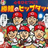 マツダスタジアム・勝鯉のヒップタッチ弁当