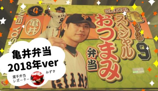 こだわり!亀ちゃんの9スペシャルおつまみ弁当(亀井選手プロデュース弁当)