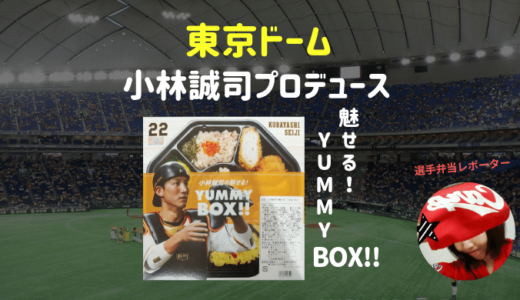 東京ドームで【小林誠司・YUMMY BOX!】を食べました!<味は?!中身は?!選手プロデュース弁当・食べ比べレポート>