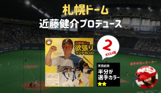 【近藤カラーがドン!】札幌ドームで近藤健介プロデュース弁当レビュー