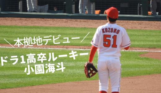 ドラ1ルーキー小園海斗、本拠地デビューを観てきた!