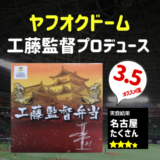 工藤監督弁当レビュー