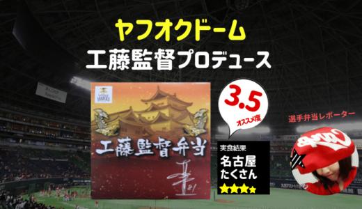 【大人向け】ヤフオクドームで工藤監督弁当食べたレビュー!