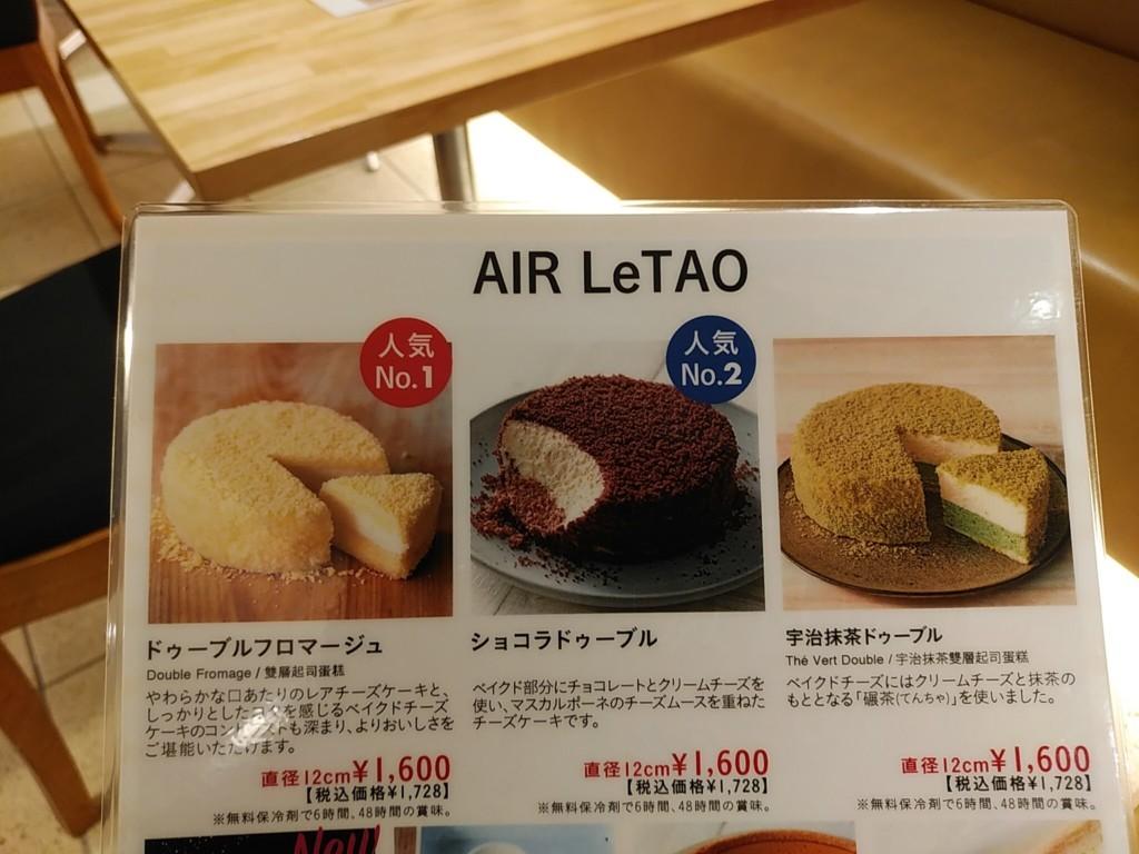 絶品チーズケーキ!LeTAO(ルタオ・新千歳空港)