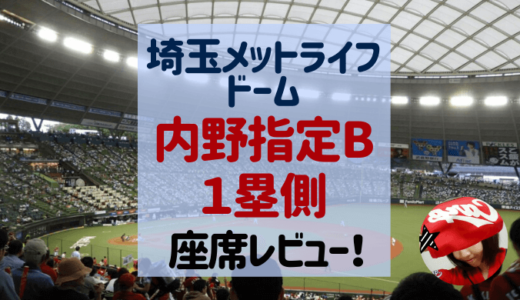 メットライフドーム【1塁側・内野指定席B】ビジター目線でレビュー!