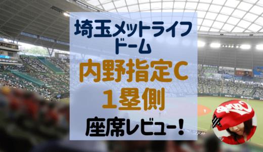 メットライフドーム【1塁側・内野指定席C】ビジター目線でレビュー!