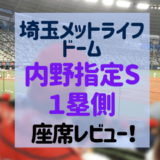 メットライフドーム【1塁側・内野指定席S】ビジター目線でレビュー!