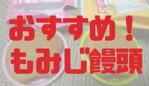 東京に住んでいる時、1番喜ばれた「もみじまんじゅう」