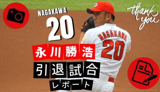 【現地レポ】ありがとう永川!カープ永川勝浩・引退試合に行ってきた