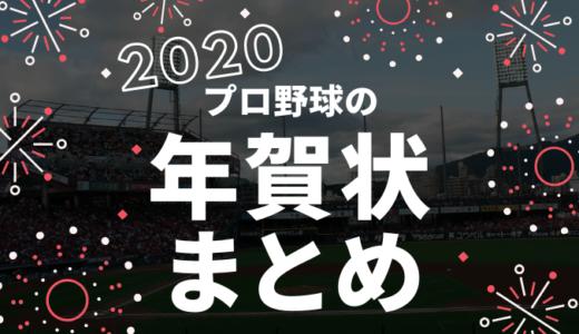 明けました2020!プロ野球の年賀状をまとめてみた。