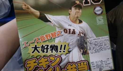 【選手プロデュース弁当】巨人・菅野弁当はチキンづくし