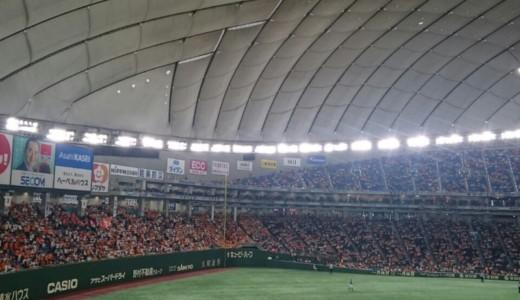 今日は巨人応援!東京ドームで巨人vsDeNA戦