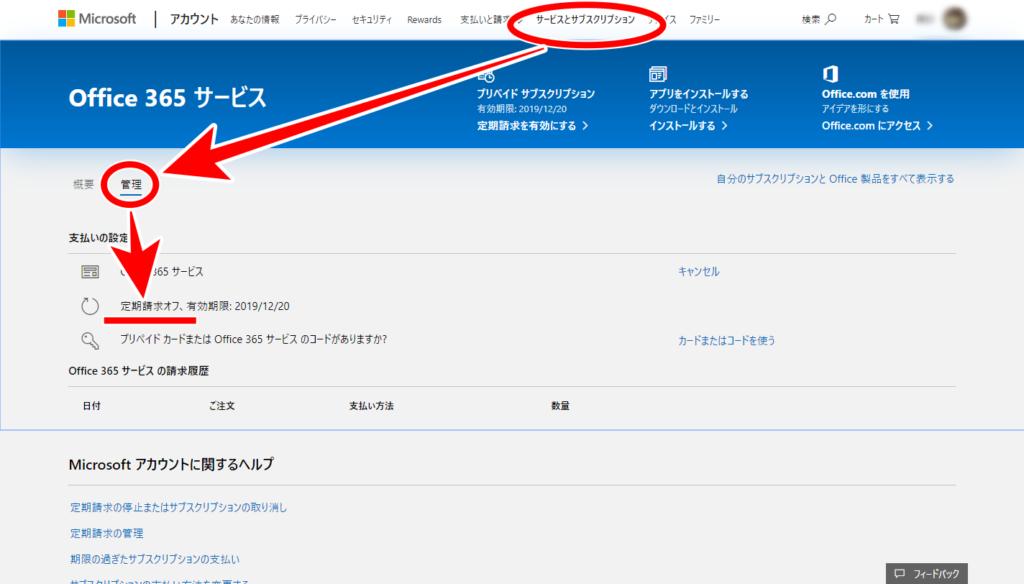 Office365Soloが自動更新になっていないか確認