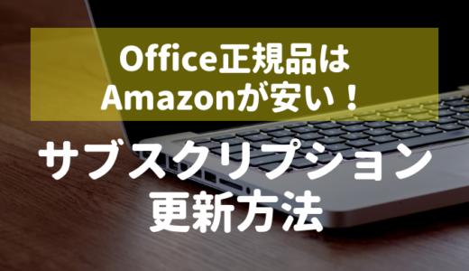 Amazonで買ったOfficeプロダクトキーの登録方法