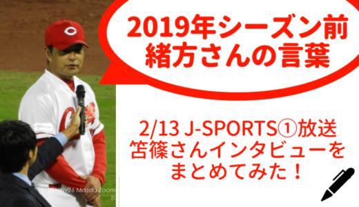 2019年シーズン前・緒方監督コメントまとめ!緒方さんから名前が出た選手は!?