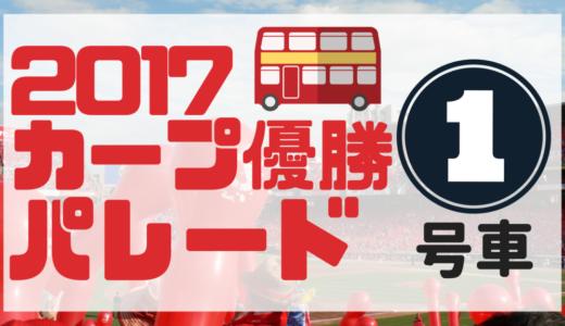 先頭はMVP受賞の丸佳浩!2017年広島東洋カープの 看板選手は誰!?優勝パレードバスの乗車位置から徹底分析!