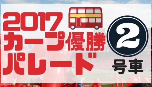 2号車は新井&菊池の人気者コンビ!【優勝パレード・選手の乗車位置を分析中】