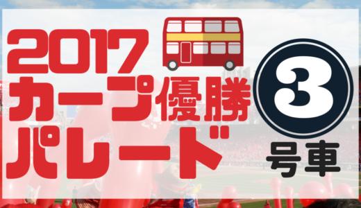 3号車は人気堅実メンバー!田中&松山&カピバラ【優勝パレード・選手の乗車位置を分析中】