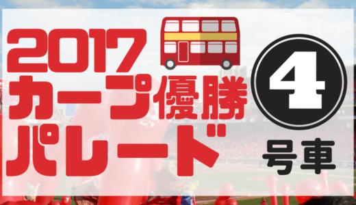 4号車は野村&安部・同誕生日コンビ!【優勝パレード・選手の乗車位置を分析中】