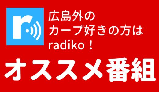 仕事中のBGMはいつもradiko!カープ好きの方へオススメ番組紹介します。