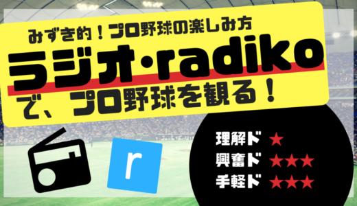 ラジオ・radikoで野球を観よう!テレビがあってもラジオで観るのは止められない\(^^)/【みずき的・野球の楽しみ方】