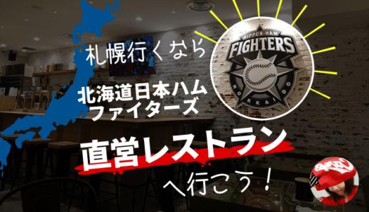 【大興奮】北海道で日本ハムファイターズ直営レストランに行ってきた!
