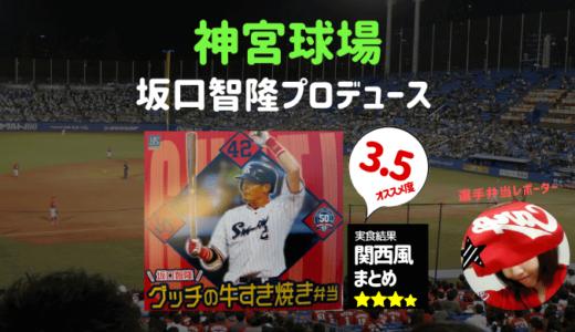 【関西風】神宮球場でグッチのすき焼き弁当食べましたレビュー!