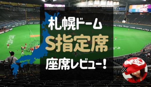 札幌ドームで野球観戦!内野S指定席(1塁側)からの見え方レビュー