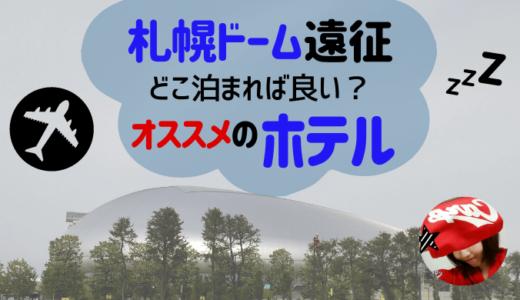 札幌ドームに行くのに便利なホテル4つ!ドームも観光も空港も1本です