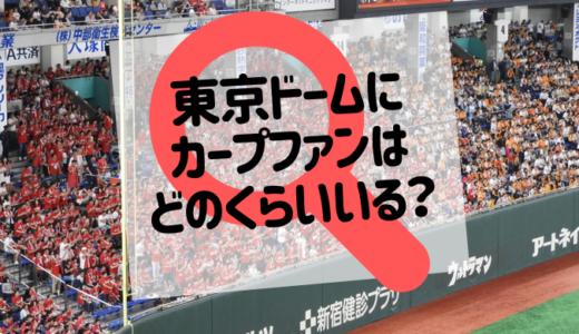 東京ドームにカープファンはどのくらいいる?【実際の写真で検証】