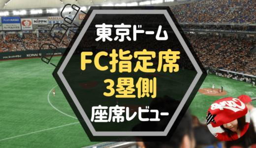 【オススメ】安くて見やすい!東京ドーム【指定席FC】レビュー!