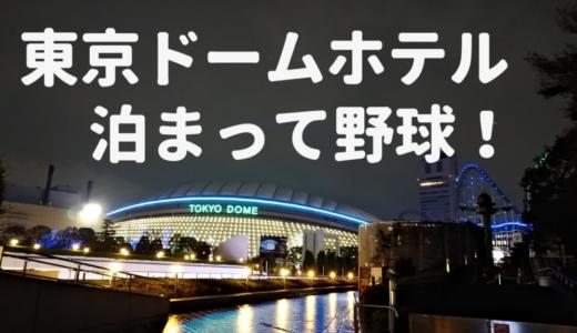 東京ドームホテルに泊まって、野球を観るって最高だった!