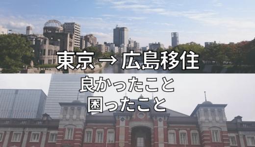 東京から広島移住!リアルに良かったこと、困ったこと。