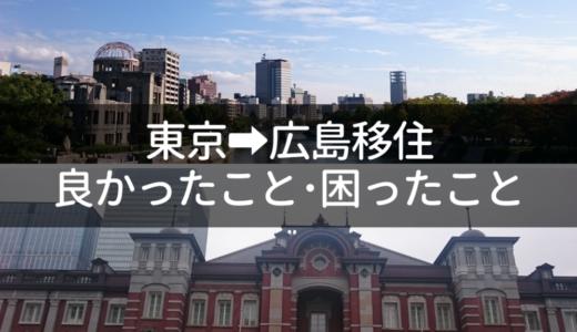 東京から広島移住!リアルに良かったこと、そして困ったこと。