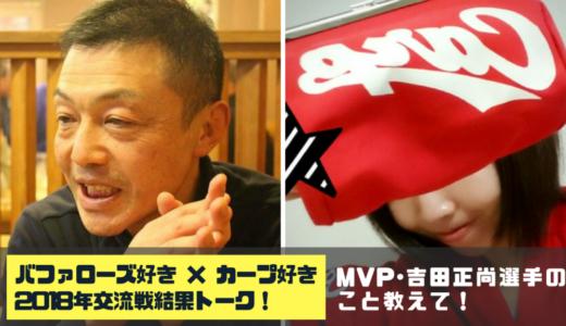 【チーム超え対談】今年のカープvsバファローズはバファローズの圧勝。交流戦MVPを取った吉田正尚選手のこと教えて!