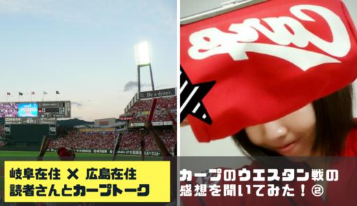 【試合レポート対談】 カープ・ウエスタン(2軍)8/16 vs中日
