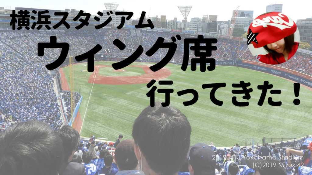 横浜スタジアムウィング席