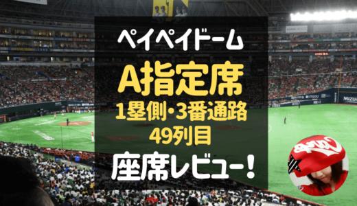 ヤフオクドーム【1塁側・A指定席(3番通路・49列】試合の見え方レビュー!
